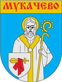 Герб Мукачево